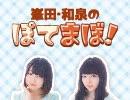 峯田・和泉のぽてまぼ! 2020.10.11配信分