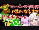 【VOICEROID実況】イキり散らかし紲星あかりのマリオ35【スーパーマリオ35】