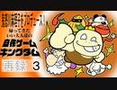 「鬼怒川麻理子をプロデュース!」をプレイ!帰ってきた!いい大人達の自作ゲームキングダム! 再録part3