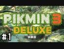 【実況】ピクミン3 デラックス #1 体験版をプレイ