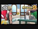 【第16話】ポケモンUS虫贔屓実況【ヌシールとアローラ産】
