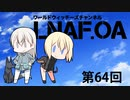 LNAF.OA第64回【その1】ラジオワールドウィッチーズ