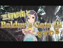 【ゆっくり実況】三好紗南とBaldur's Gate IIIをさわる