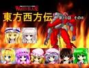 【東方卓遊戯】 東方西方伝 10-8 【ワースブレイド】