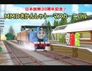 【日本放映30周年記念】MMDきかんしゃトーマスカーニバル【イベント告知】
