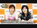【公式】神谷浩史・小野大輔のDear Girl〜Stories〜 第1話「かみあわない二人」(2007年4月7日放送)プロデューサーズ・カットバージョン