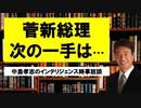 R.2.10.4 菅新総理、次の一手は?経済対策、株価対策、総選挙…。そしてアメリカ大統領選挙へ!