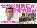 日本学術会議がw仕分け対象にw10年も義務を果たさずざまぁとしかwww20201009