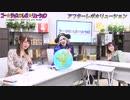 アフター☆レボ☆リューション 第58界