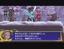 【実況】ソロで『ドラゴンマークトフォーデス』をあじわう Part8【Dragon Marked For Death】氷壁のむこう