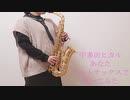 【アルトサックス】宇多田ヒカル/あなたを吹いてみました