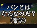 【クラフトピア】ありきたりな理想郷創造#10【ゆっくり実況】