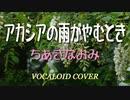 アカシアの雨がやむとき / ちあきなおみ [VOCALOID COVER]
