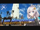 【Fallout4】紲星あかりはMinutemen! Part13