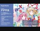 【第7回博麗神社秋季例大祭】Pastel World 3rd Album 「アデヤカ」 XFD【エア第16回東方紅楼夢】