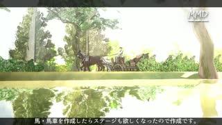 【MMD】馬車道、作ってみました♪ (ステージ配布)
