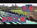 明豊の応援!!巨人時代の長野久義のテーマ!!秋季高校野球大分大会!!