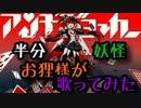 【お狸様が歌ってみた】アンチジョーカー/マイキP - (ラトゥラトゥ)様 covered by たぬぅ