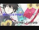 【ニコカラ】サリシノハラ -Piano Ver.-(Off Vocal)