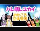 【ハレ晴レユカイ】おかころ立体音響コラボ【猫又おかゆ/戌神ころね】