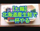 【七輪】北海道産生鮭で一杯やる