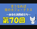 【ラジオ企画】言うなれば夜のカフェテラス第70回~ぬるき決闘者たち1~