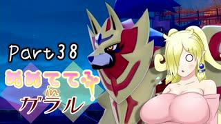 【ポケモン剣盾】ぬめててふinガラル Part38【ゆっくり実況プレイ】