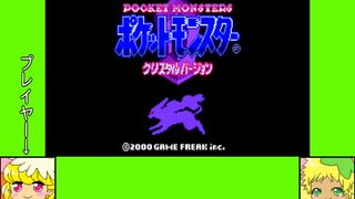 #1-1 フラワーゲーム劇場『ポケットモンスター クリスタル』