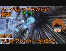 いちたか連合軍のBFH マルチプレイヤー外伝56【ゆっくり実況】