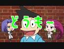 【声真似】ロケット団勝手に入団面接開催!!Guest:骨川スネ夫【ポケモン】