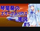 【初代スターフォックス】琴葉葵のスターフォックス実況 #5【ALL100%クリア】