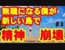 【クラフトピア】精神崩壊!?女上司2人のパワハラから逃げ11月から無職になる僕が新しい島で大混乱!?【Craftopia】