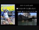 【カヌーワールド】名古屋、堀川をパドリング【アウトドア】