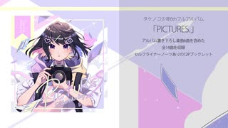 【M3-2020秋・ボーマス45】PICTURES. / タケノコ少年【XFD】
