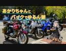 【紲星あかり車載】あかりちゃんとバイクでゆるん旅 part4