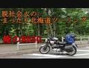 W650で九州から北海道へ!北海道ツーリング 2019 夏 15日目 ナイタイ高原、秩父別編
