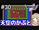 #30【DQ5】ドラゴンクエスト5で癒される!!天空のかぶと【女性実況】