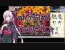 【elona】イマから始めるelonaのやりこみ part30【oomEX】