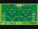 サッカー見ながら実況みたいな感じ ルヴァンカップ準決勝 川崎フロンターレvsFC東京
