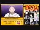 頭「咲-saki-」でオヴェルスの翼!119:咲-saki-と共通点多い金賞受賞フリゲをゆっくり実況