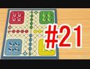 【実況】やる天国みる楽園 #21【ノーキル1位をめざす】