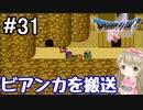 #31【DQ5】ドラゴンクエスト5で癒される!!ビアンカを搬送【女性実況】