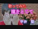 【歌ってみた】瞳をとじて/平井堅Cover