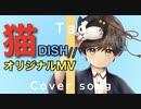 【オリジナルMV】猫 歌ってみた ver.Tao【DISH//】