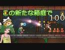 【ゆっくり実況プレイ】この新たな箱庭で part100【Terraria1.4】