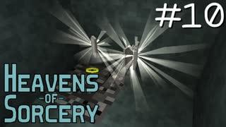 魔術で異世界を巡るスカイブロックPart10【Heavens of Sorcery】