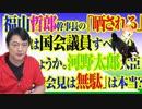 #804 福山哲郎幹事長の「晒される」は国会議員すべての話でしょうか。河野太郎大臣「記者会見は無駄」は本当? みやわきチャンネル(仮)#944Restart804