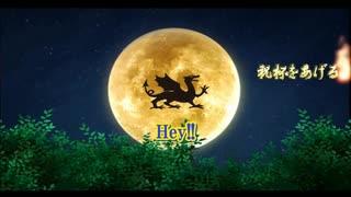 【ニコカラ】Dragon Night(キー-4)【on vocal】