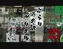 【モトブログ】ぶらり道の駅巡りの旅  群馬丸沼編 その参【#10】