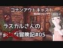【コナンアウトキャスト】ラスカルさんの孤独な冒険記#05【お嫁さんがきたよ】